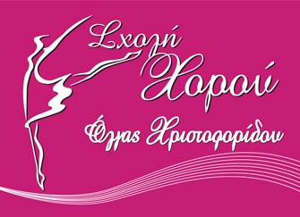 Σχολή Χορού Όλγας Χριστοφορίδου